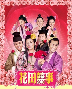 Fa tin hei si 2010 - Chinese Movie Poster (thumbnail)