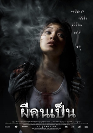 Phii khon pen - Thai Movie Poster (thumbnail)