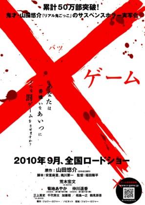 X gêmu - Japanese Movie Poster (thumbnail)
