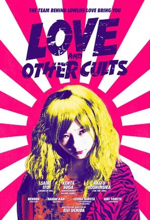 Kemonomichi - Japanese Movie Poster (thumbnail)