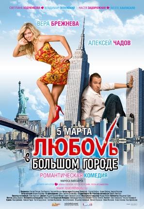Lyubov v bolshom gorode - Russian Movie Poster (thumbnail)