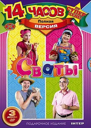 """Svaty"" - Ukrainian DVD movie cover (thumbnail)"