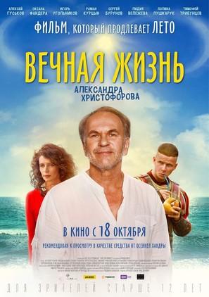 Vechnaya zhizn Aleksandra Khristoforova - Russian Movie Poster (thumbnail)