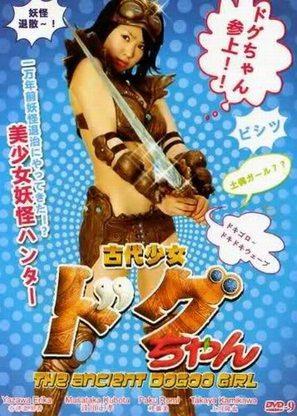 """Kodai shôjo Dogu-chan"" - Japanese DVD cover (thumbnail)"