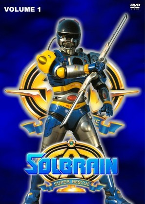 """Special Rescue Command Solbrain"" - Movie Cover (thumbnail)"