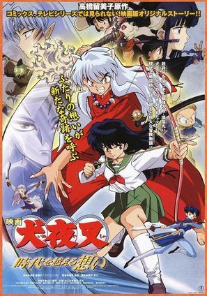 Inuyasha - Jidai wo koeru omoi - Japanese Movie Poster (thumbnail)