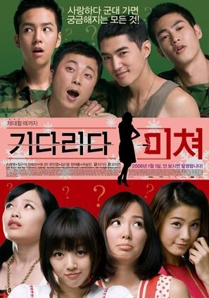 Kidarida michyeo - South Korean poster (thumbnail)