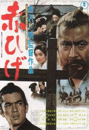 Akahige - Japanese Movie Poster (thumbnail)