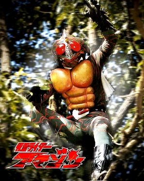 """Kamen Raidâ Amazon"" - Japanese Movie Cover (thumbnail)"