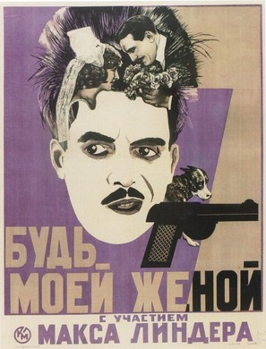 Be My Wife - Soviet Movie Poster (thumbnail)