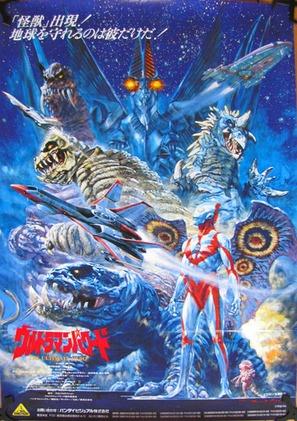 """""""Ultraman: The Ultimate Hero"""""""