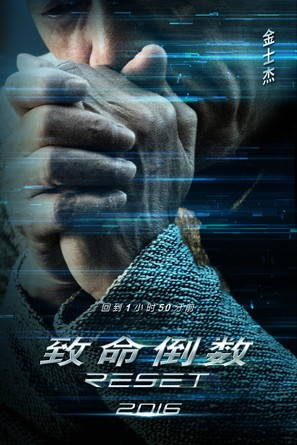 Fatal Countdown: Reset - Chinese Movie Poster (thumbnail)