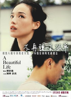 A Beautiful Life - Hong Kong Movie Poster (thumbnail)