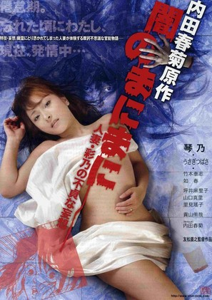 Yami no manimani: Hitozuma - Ayano no futei na môsô