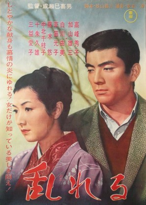 Midareru - Japanese Movie Poster (thumbnail)