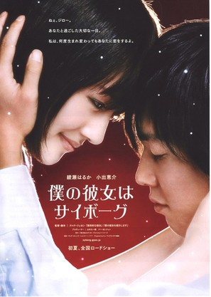 Boku no kanojo wa saibôgu - Japanese Movie Poster (thumbnail)
