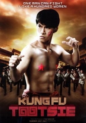 Kung Fu Tootsie - poster (thumbnail)