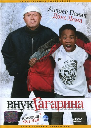 Vnuk Gagarina - Russian Movie Cover (thumbnail)