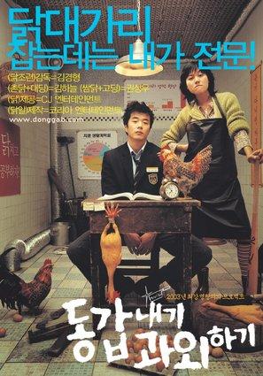 Donggabnaegi gwawoehagi - South Korean poster (thumbnail)