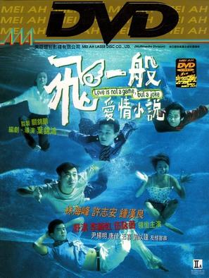 Love Is Not A Game But A Joke - Hong Kong poster (thumbnail)