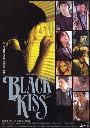 Burakku kisu - Japanese poster (thumbnail)