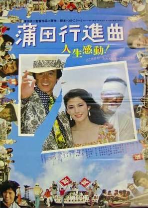 """Kamata kôshinkyoku"" - Japanese Movie Poster (thumbnail)"