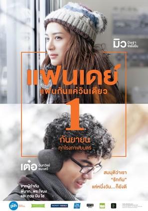 One Day - Thai Movie Poster (thumbnail)