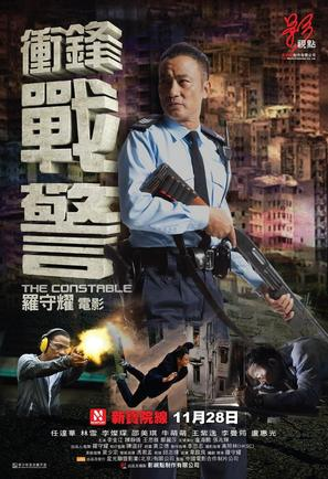 Chung fung jin ging - Hong Kong Movie Poster (thumbnail)