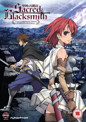 """""""Seiken no burakkusumisu"""" - British DVD movie cover (thumbnail)"""
