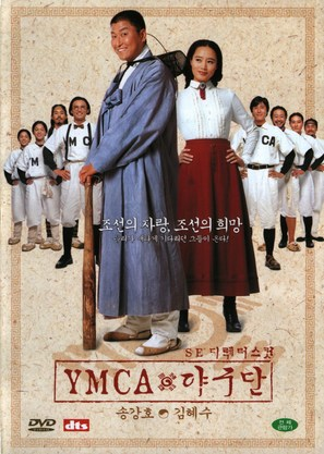 YMCA Yagudan - South Korean poster (thumbnail)