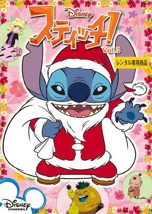 """""""Lilo & Stitch: The Series"""" - Japanese Movie Cover (thumbnail)"""