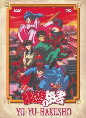 """Yû yû hakusho"" - French DVD cover (thumbnail)"