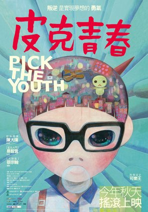 Pick the Youth - Taiwanese Movie Poster (thumbnail)