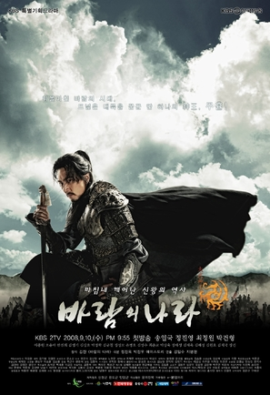 """""""The Kingdom of The Winds"""" - South Korean Movie Poster (thumbnail)"""