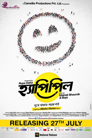 Happy Pill - Indian Movie Poster (thumbnail)