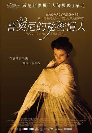 Puccini e la fanciulla - Taiwanese Movie Poster (thumbnail)
