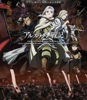 """""""Arslan Senki"""" - Japanese Movie Poster (thumbnail)"""