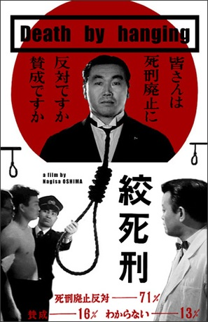 Kôshikei - Japanese Movie Cover (thumbnail)