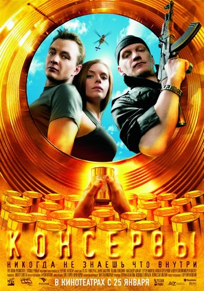 Konservy - Russian Movie Poster (thumbnail)