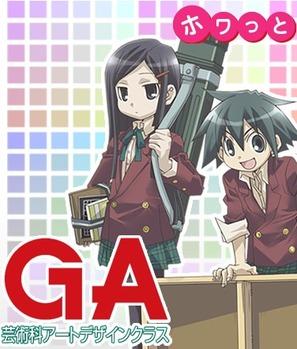 """GA: Geijutsuka âto dezain kurasu"" - Japanese Movie Poster (thumbnail)"