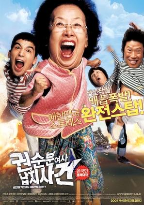 Kwonsoonboon yeoja nabchisageon - South Korean Movie Poster (thumbnail)