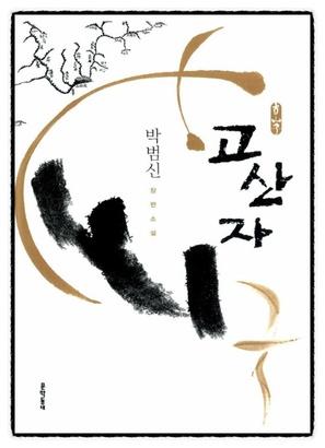 Gosanja: Dae-dong-yeo Ji-do
