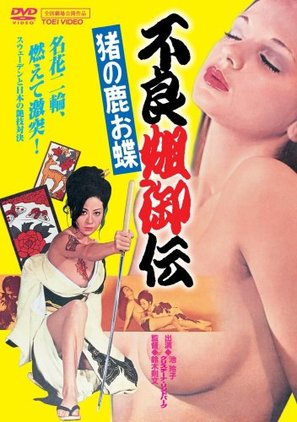 Furyô anego den: Inoshika Ochô - Japanese Movie Poster (thumbnail)