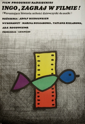 Devochka, khochesh snimatsya v kino? - Polish Movie Poster (thumbnail)