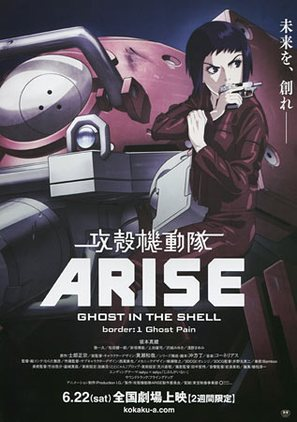 Ghost in the Shell Arise - Border 1: Ghost Pain - Japanese Movie Poster (thumbnail)