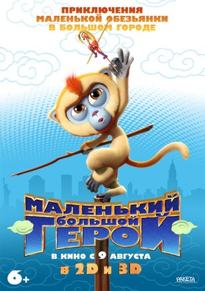 Monkey King Reloaded - Russian Movie Poster (thumbnail)