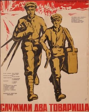 Sluzhili dva tovarishcha - Russian Movie Poster (thumbnail)