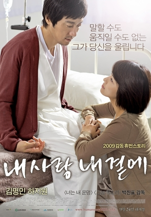 Nae sa-rang nae gyeol-ae - South Korean Movie Poster (thumbnail)