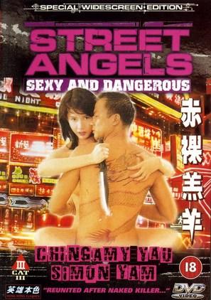 Street Angels - poster (thumbnail)