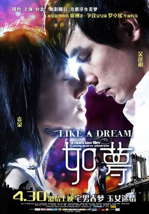 Like a Dream - Chinese Movie Poster (thumbnail)